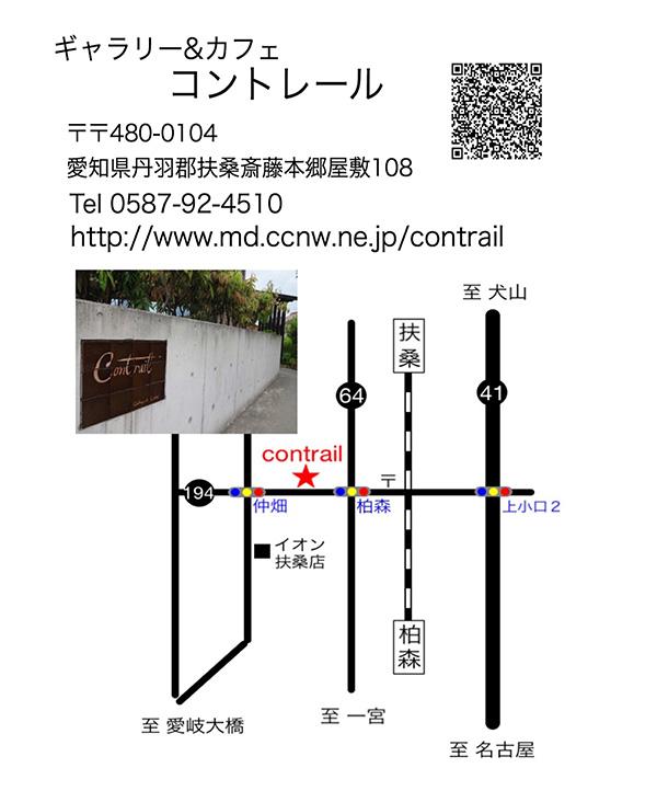 愛知県丹羽郡扶桑斉藤本郷屋敷108