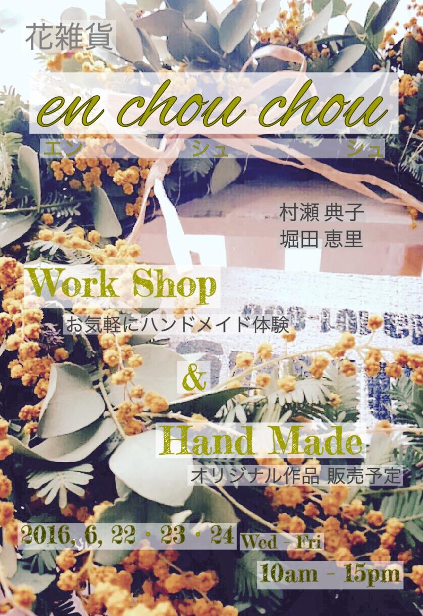 花雑貨「en chou chou」