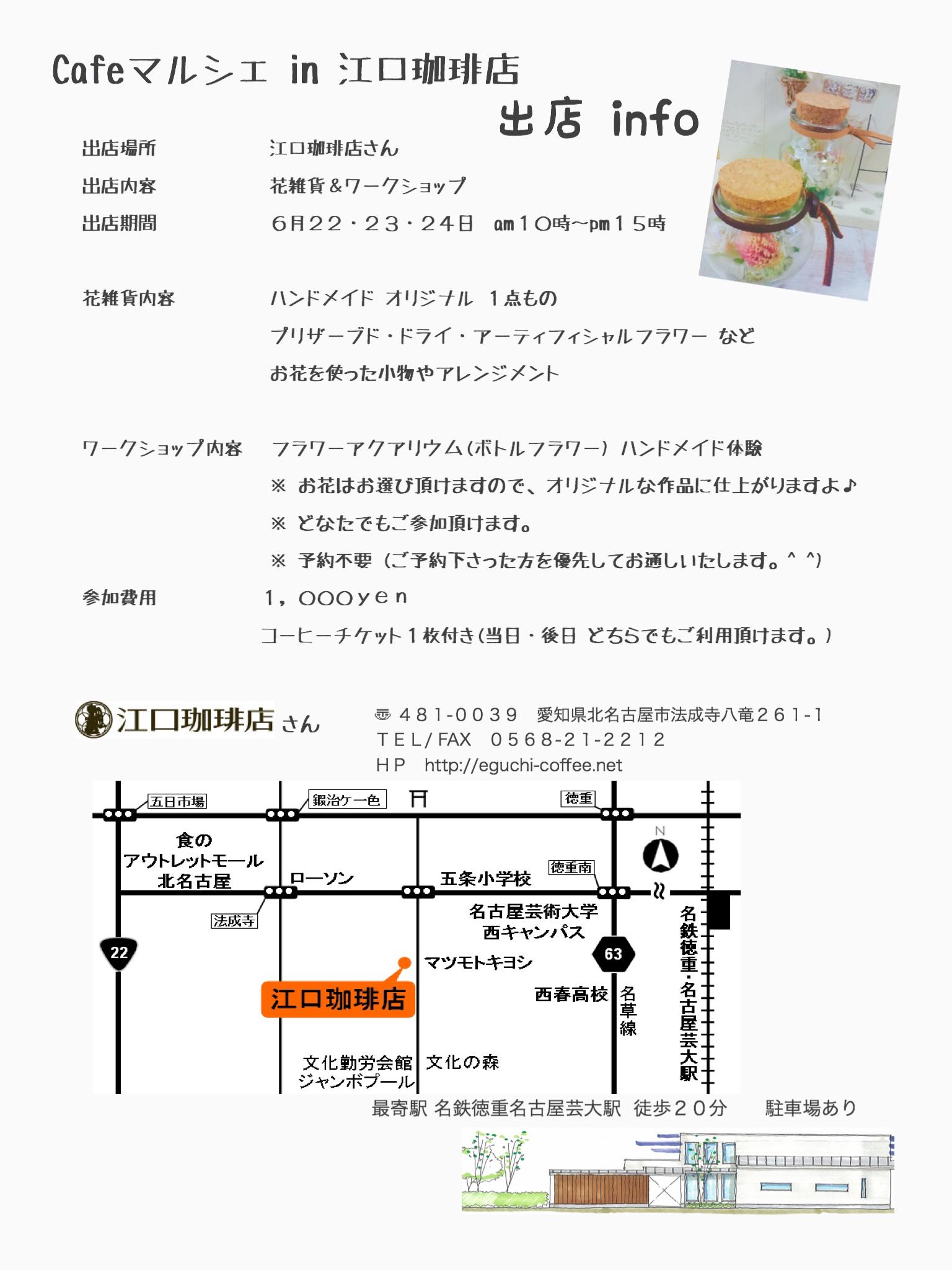 Cafeマルシェ in 江口珈琲店 出店info