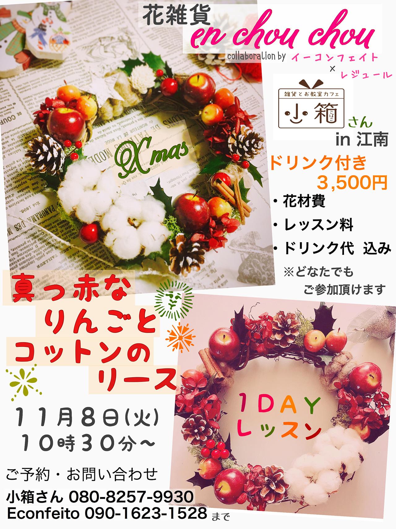 花雑貨「真っ赤なリンゴとコットンのリース」