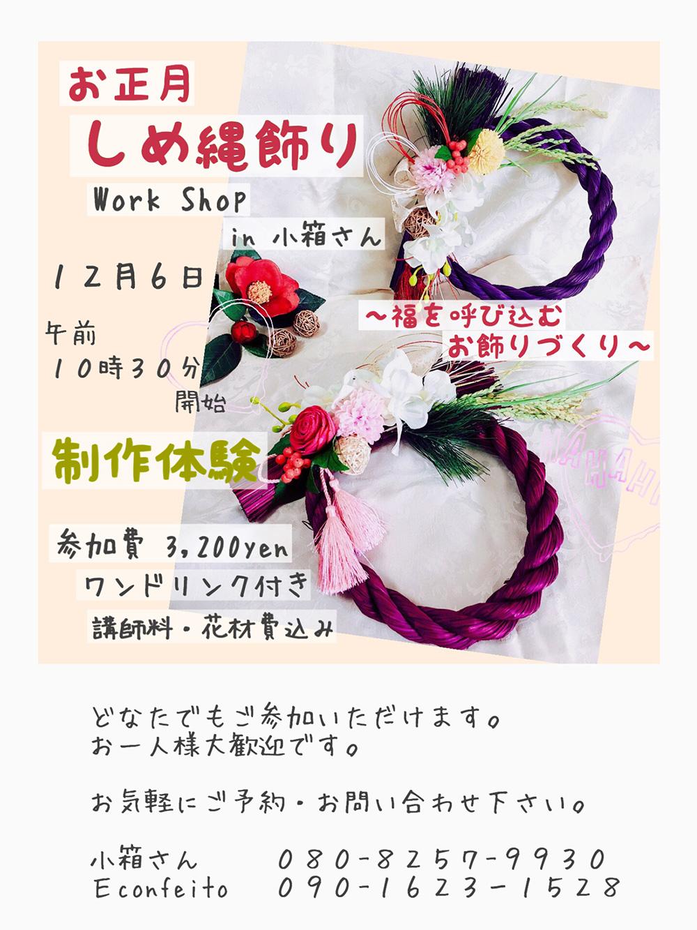 プリザーブドフラワー制作体験-お正月しめ縄飾り-のお知らせ
