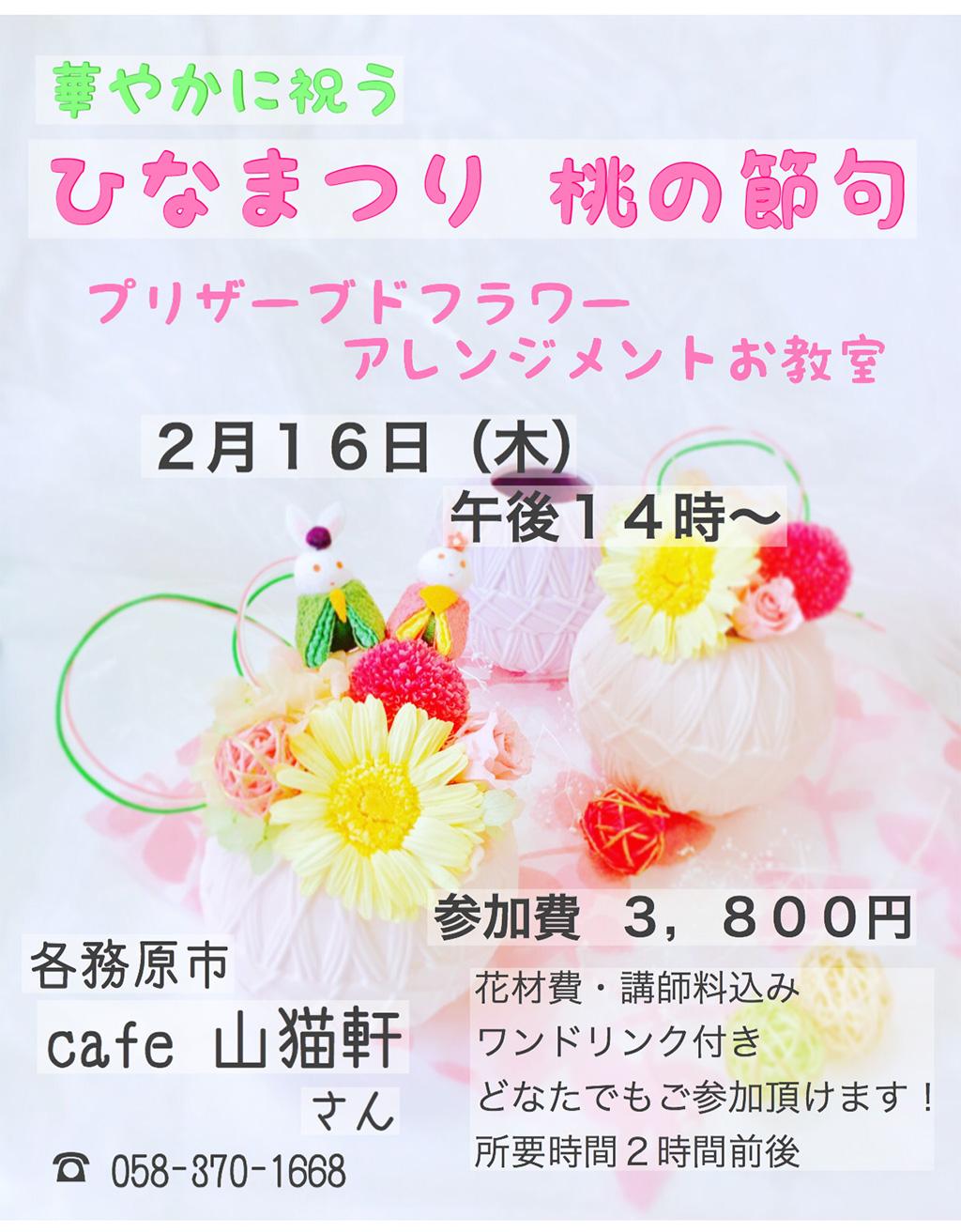 2017年2月16日「ひなまつり+桃の節句」プリザーブドフラワー教室@cafe山猫