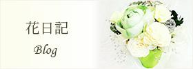 プリザーブドフラワーのブログ「花日記」